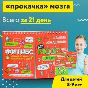 Блокнот-тренажер Фитнес для мозга для детей 8-9 лет