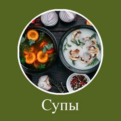 Варенье из шишек — из самого сердца Сибири — Супы