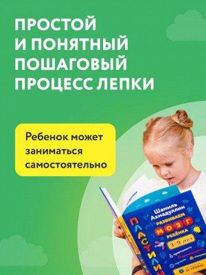 Ахмадуллин Ш. Развиваем мозг ребенка. Пластилин»,