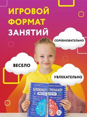 Блокнот-тренажер. Гимнастика для ума. Система тренировки интеллекта для детей 6-7 лет