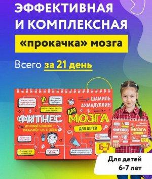 Блокнот-тренажер Фитнес для мозга для детей 6-7 лет