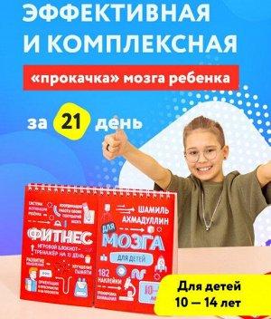 Блокнот-тренажер Фитнес для мозга для детей 10-14 лет