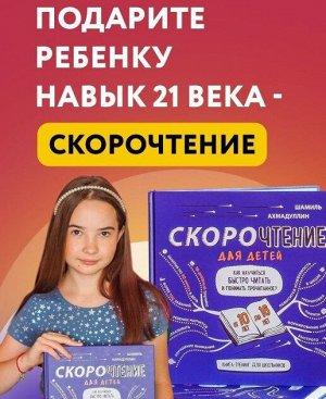 Скорочтение  для детей от 10 до 16 лет.