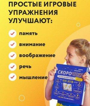 Скорочтение для детей от 6 до 9 лет.