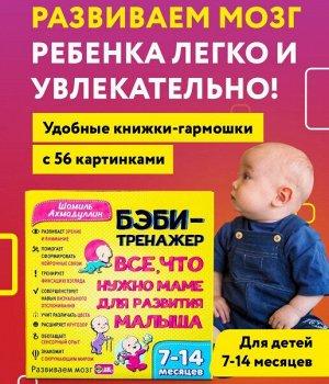 (Набор) Бэби-тренажер. Для детей 7-14 месяцев