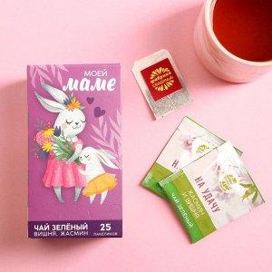 Чай зелёный «Моей маме», вкус: вишня, жасмин, 25 пакетиков