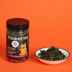 Чай зелёный в банке «Пофигин» с жасмином, 50 г