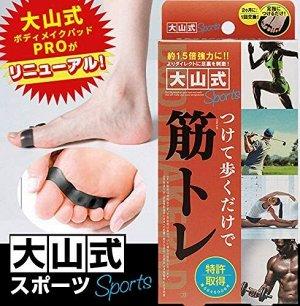 Oyama - спортивные напальчники для корреткировки осанки