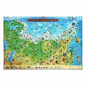Интерактивная карта России для детей «Карта Нашей Родины», 101 х 69 см, ламинированная