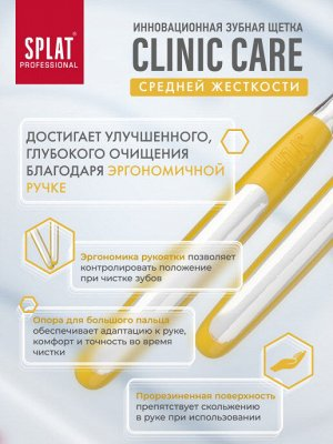 Щетка зубная Splat Professional Clinic Care Medium Средняя 1 шт.