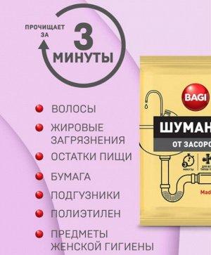 Bagi ШУМАНИТ ОТ ЗАСОРОВ 70 г