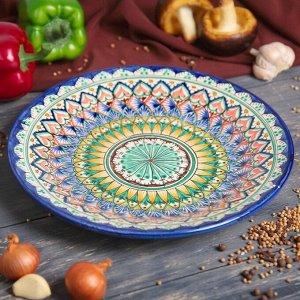 Тарелка плоская Риштанская Керамика 27см