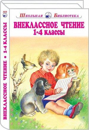Пушкин А., Ушинский К., Крылов И., Гайдар А., Внеклассное чтение - 1-4 кл. с цветными рисунками (Искатель)