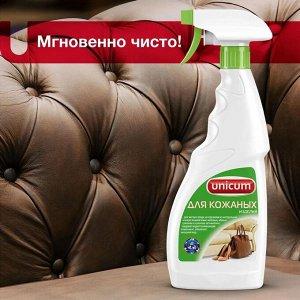 UNICUM Спрей для чистки и ухода за изделиями из кожи  500мл