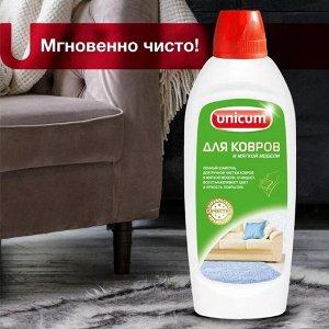 UNICUM Средство для ручной чистки ковров и мягкой мебели 480 мл