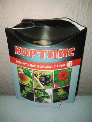 Кортлис Тля — один из главных вредителей как большинства садовых растений, так и некоторых огородный культур. « Кортлис» одновременно с тлёй очистит Ваши растения и от других вредителей (плодожорок, л