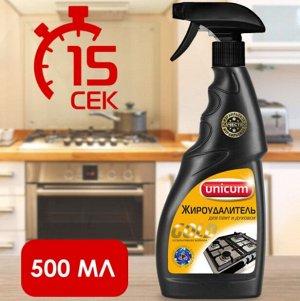 UNICUM Gold Средство для кухни 500мл Жироудалитель