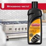 UNICUM Gold Средство для кухни 380мл Жироудалитель