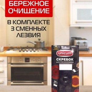 UNICUM Средство для кухни 1шт Скребок для стеклокерамики со сменными лезвиями 1/24