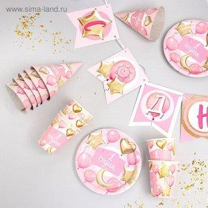Набор бумажной посуды «1 годик, девочки. Шары», 6 тарелок, 6 стаканов, 6 колпаков, 1 гирлянда