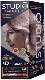 СТУДИО 3D Голографик Крем-краска 9.25 Розовое золото