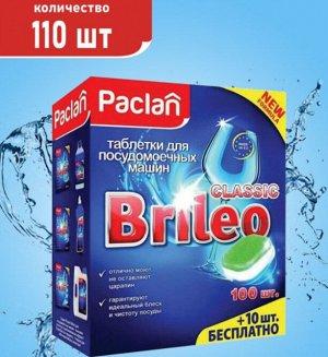 ПАКЛАН BRILEO Таблетки д/посудомоечных машин CLASSIC, 100+10шт