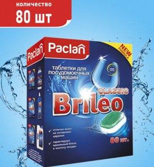 ПАКЛАН BRILEO Таблетки д/посудомоечных машин CLASSIC, 80шт