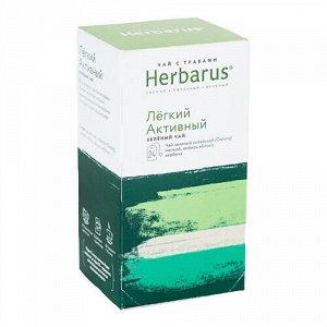 """Чай с травами """"Лёгкий активный"""", в пакетиках Herbarus"""
