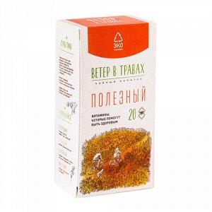 """Чай травяной """"Полезный"""", в пакетиках Ветер в травах"""