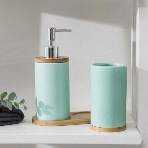 Набор аксессуаров для ванной комнаты «Натура», 2 предмета (дозатор 400 мл, стакан, на подставке), цвет мятный