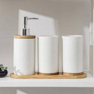 Набор аксессуаров для ванной комнаты «Натура», 3 предмета (дозатор 400 мл, 2 стакана, на подставке), цвет белый