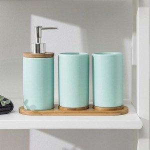 Набор аксессуаров для ванной комнаты «Натура», 3 предмета (дозатор 400 мл, 2 стакана, на подставке), цвет мятный