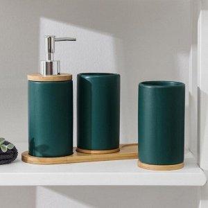 Набор аксессуаров для ванной комнаты «Натура», 3 предмета (дозатор 400 мл, 2 стакана, на подставке), цвет зелёный