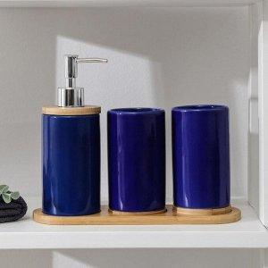 Набор аксессуаров для ванной комнаты «Натура», 3 предмета (дозатор 400 мл, 2 стакана, на подставке), цвет синий