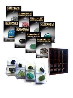 Минералы. Комплект №3 из 8 журналов + кейс для минералов 560стр., 220x285x2 мм, Мягкая обложка