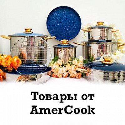 Отличная посуда! Да еще и по таким ценам! 🎁 — Посуда для готовки AmerCook! Хорошая цена и качество