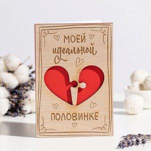 """Открытка с деревянным декором """"Моей идеальной половинке"""""""