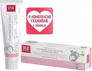 Splat СПЛАТ Зубная паста Профешнл Ультракомплекс /100