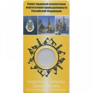 Блистер (жёлтый) 10 Рублей 2021 Человек Труда - Работник Нефтегазовой промышленности
