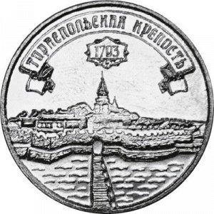 Приднестровье 3 рубля 2021 Тираспольская крепость