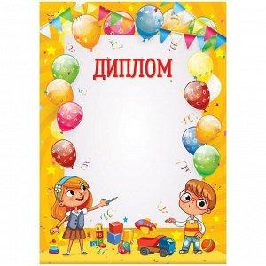 Диплом детский A4, ArtSpace, мелованный картон