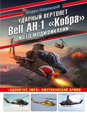Никольский М.В. Ударный вертолет Bell AH-1 «Кобра» и его модификации. «Ядовитая змея» американской армии