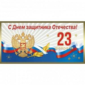 Открытка С Днем защитника Отечества 10 шт/уп 1516-01