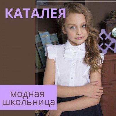 Каталея - школьные блузки по сказочной цене и нарядное!