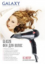 Фен для волос профессиональный