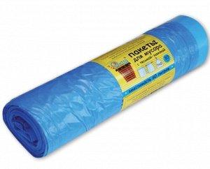 Пакет мусорный 60 л. 60*70 рулон с завязками голубой EXTRA 30шт