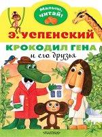 Успенский Э.Н. Крокодил Гена и его друзья