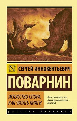 Поварнин С.И. Искусство спора. Как читать книги