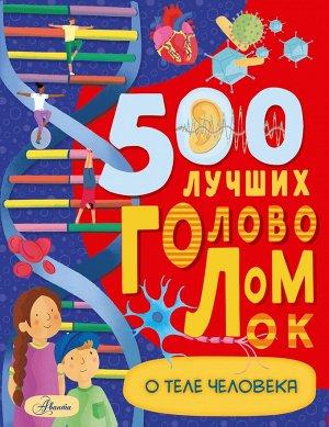 Элькомб Б. 500 лучших головоломок о теле человека
