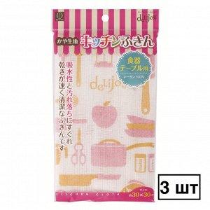 Салфетка для кухни  (Розовая) «KOKUBO» - 3 шт
